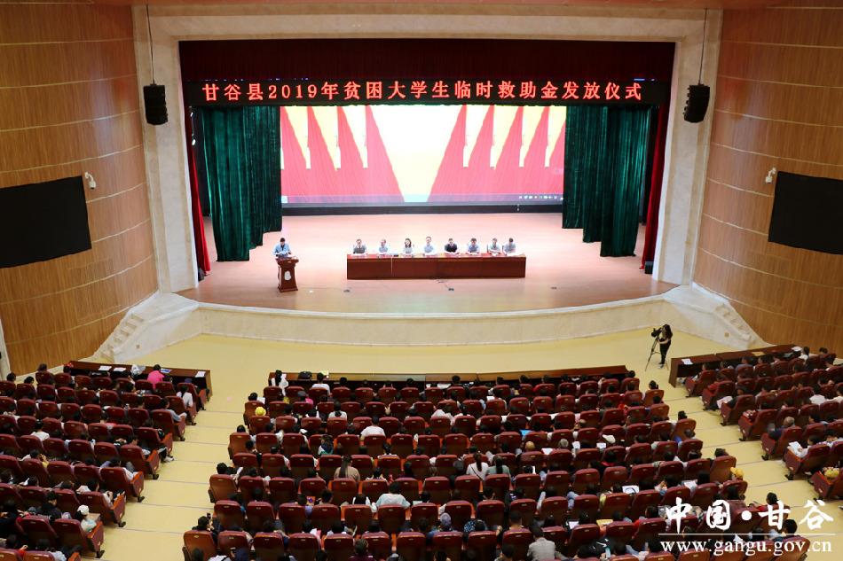 甘谷县举行2019年贫困大学生临时救助金发放仪式
