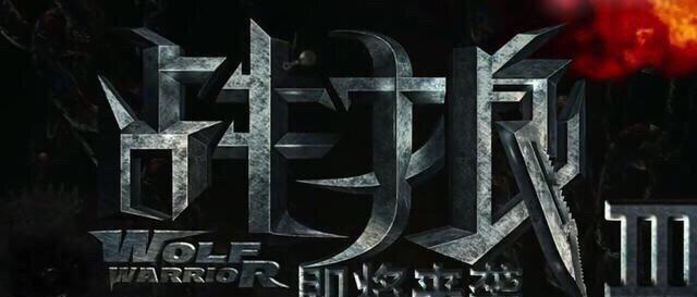 """《战狼3》过审演员阵容强大,网友:""""票房毒药""""演冷锋?"""