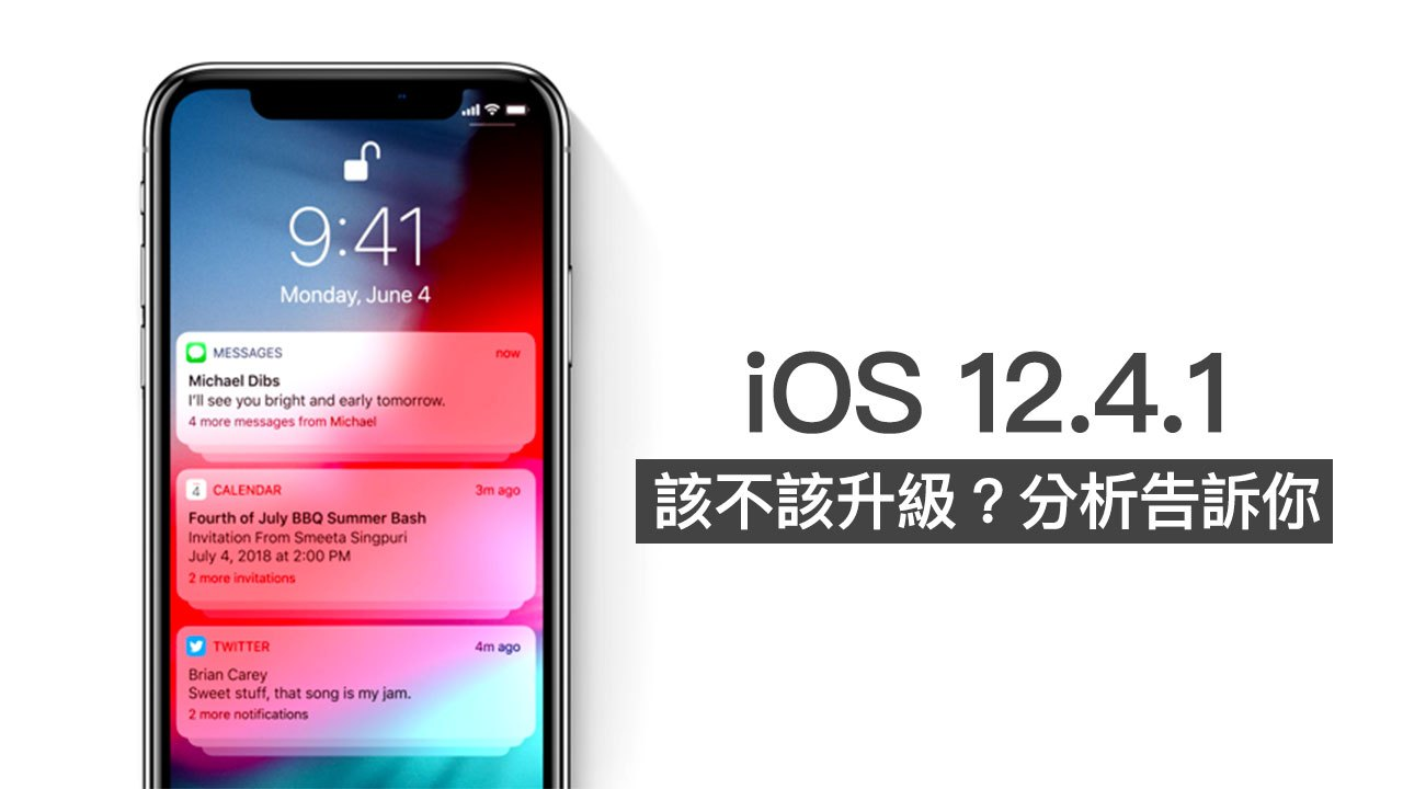 苹果发布iOS 12.4.1正式版系统 如果想卖手机最好别升级!