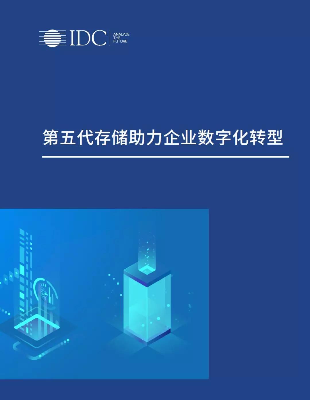 戴爾科技聯合idc宣布第五代存儲時代到來圖片