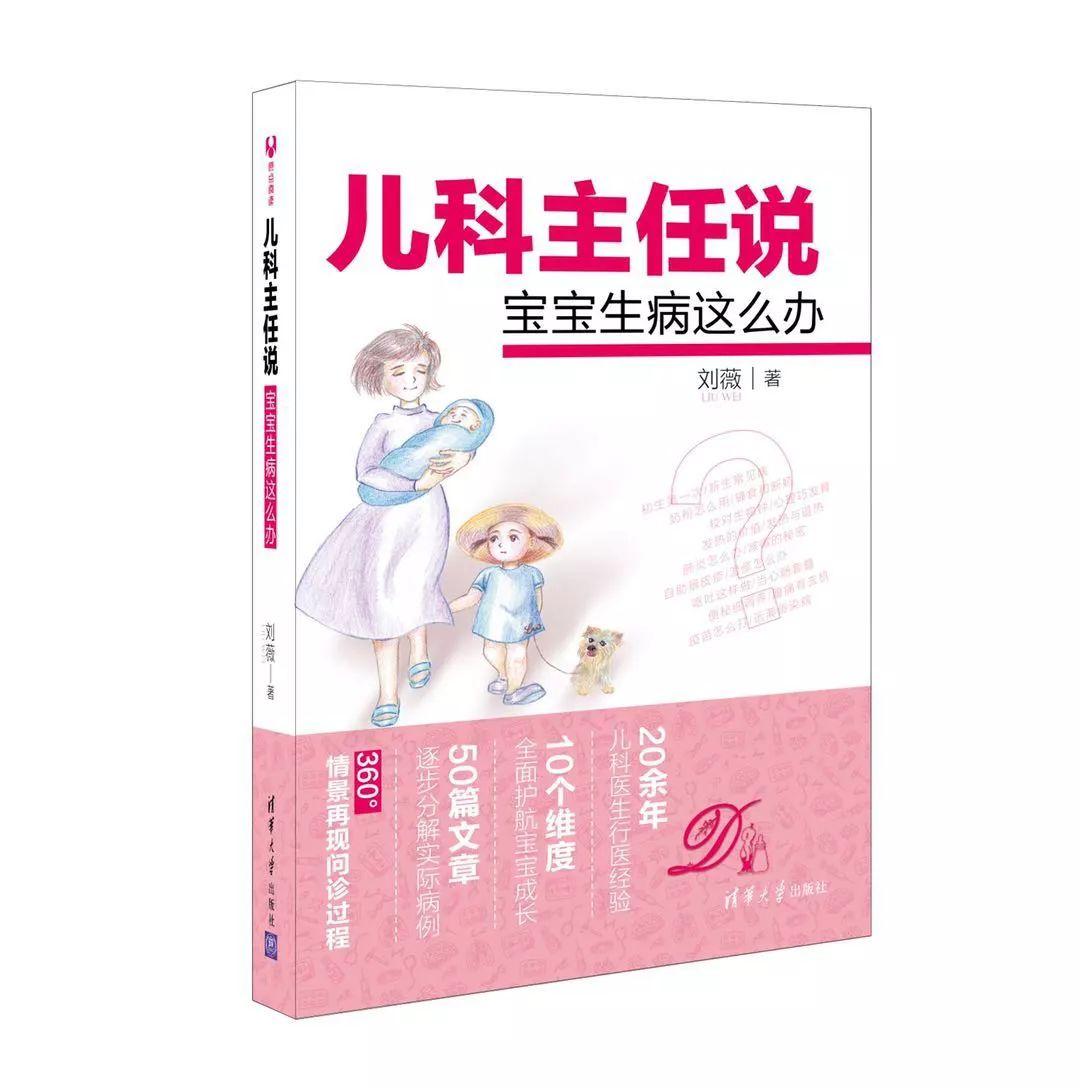 【连载】儿科主任说——宝宝生病这么办(一)