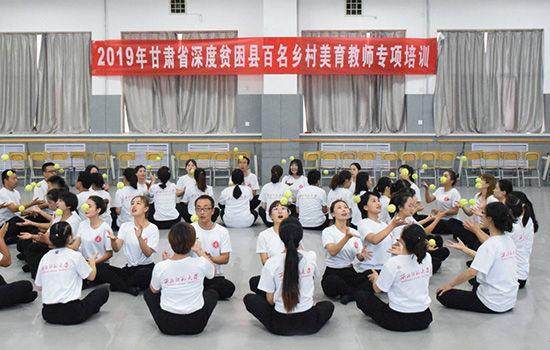 2019年甘肃省深度贫困县乡村美育教师专项培训开班
