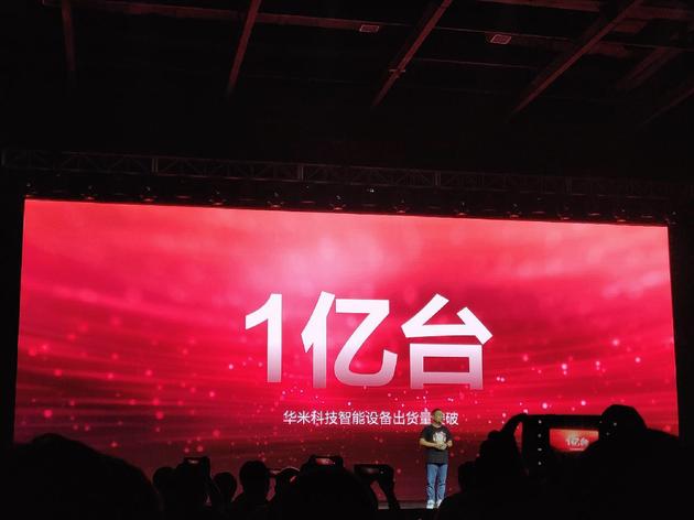 华米发两款新品 CEO黄汪:华米智能设备出货量破1亿台