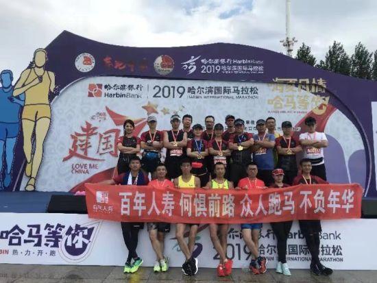 黑龙江百年人寿参加第四届哈尔滨国际马拉松