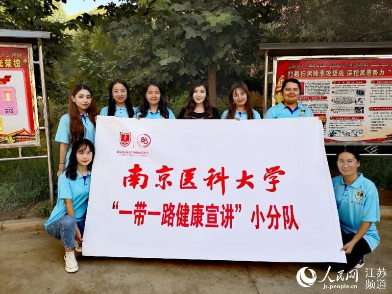 南京醫科大學新疆籍學生暑期返鄉開展健康宣講_活動
