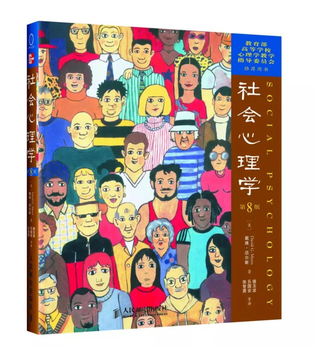 社会心理学第八版免费阅读