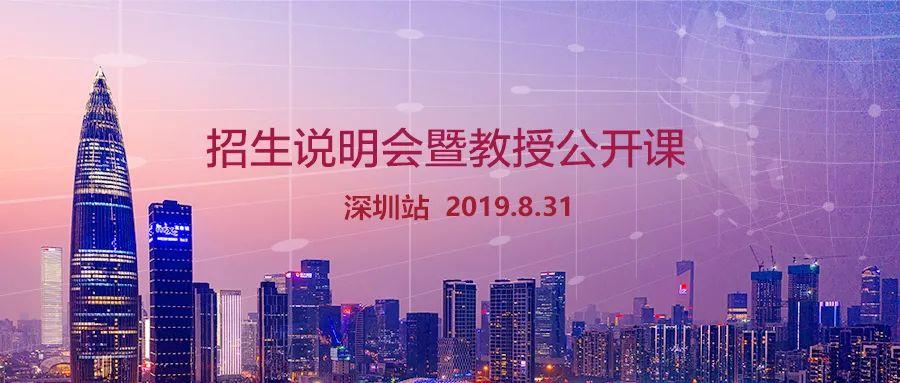 2020年入学清华大学高级财务管理与大数据硕士项目招生说明会暨