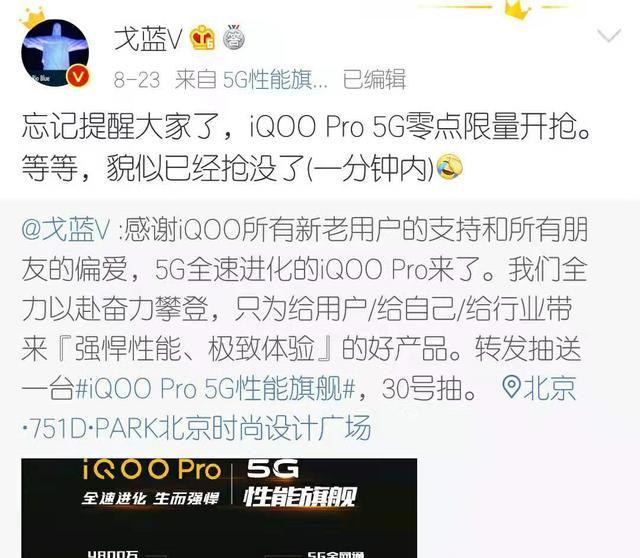 比华为5G手机还便宜!闲鱼上,消费者加价购买iQOO Pro