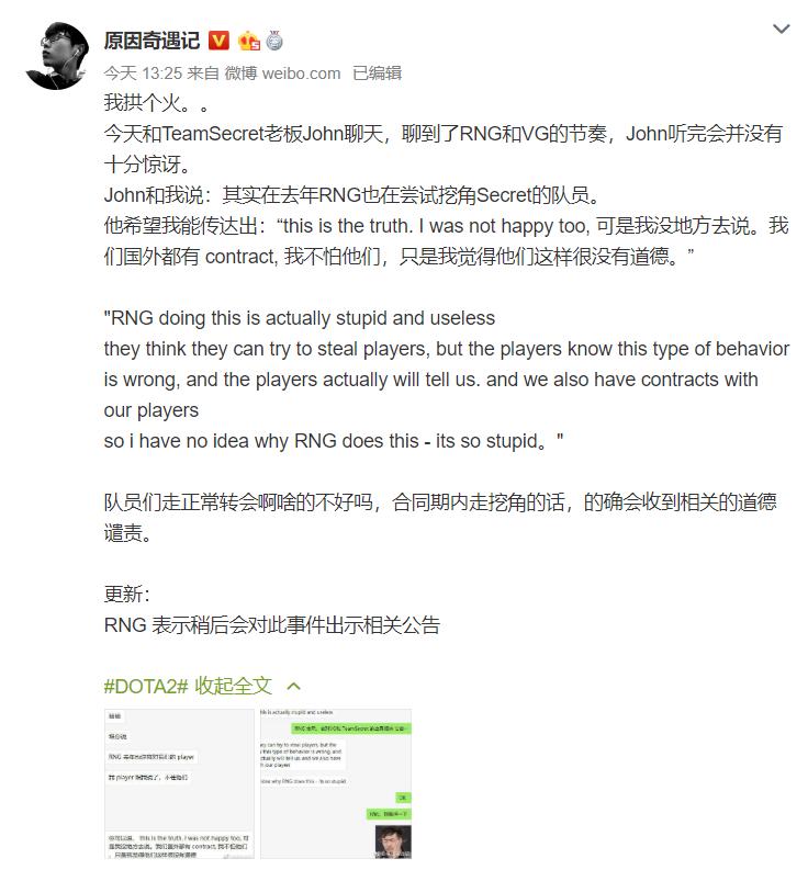知名博主爆料:RNG去年曾尝试挖过Secret队员_奇遇记