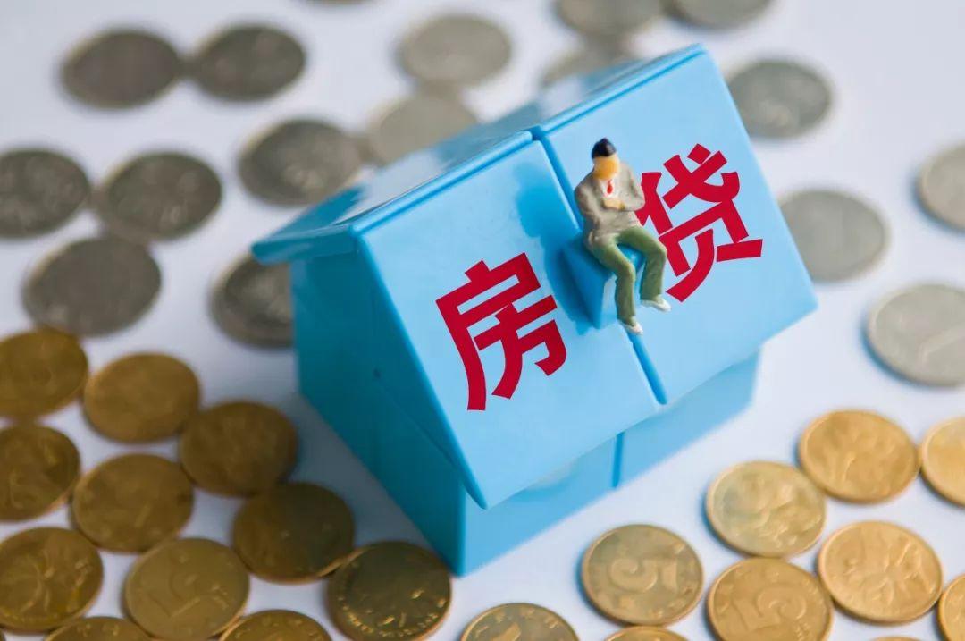 【1024·关注】央行发布房贷新规,房贷利息会涨吗?