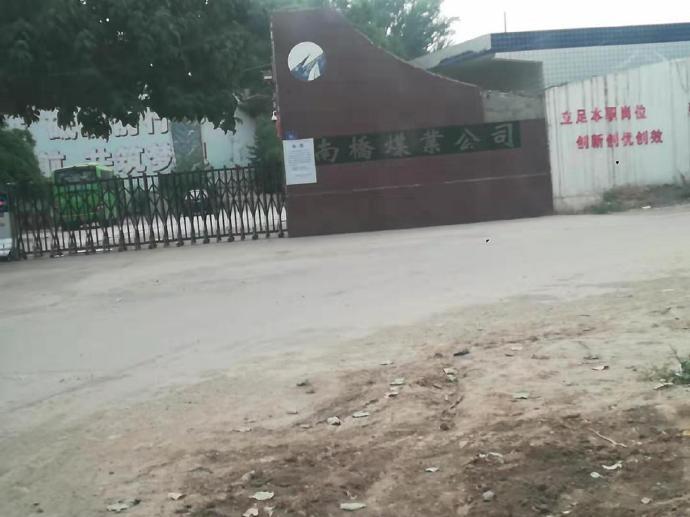 陕西白水南桥煤业疑似发生五人死亡安全事故遭