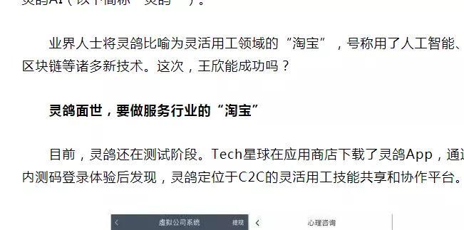 """王欣出狱后,喜欢上了搞""""传销""""项目?"""