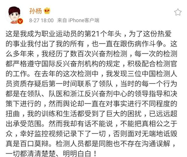 「三十年莱斯特城球迷」原创孙杨证实3名药检员是中国人!称有现场视频监控 公布后将真相大白