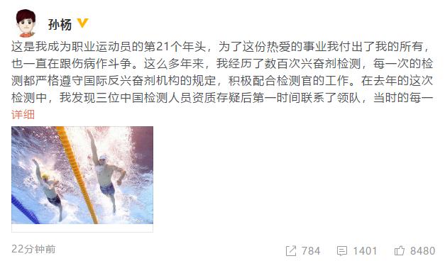 孙杨首回应拒绝药检事件:有监控视频可证明一切