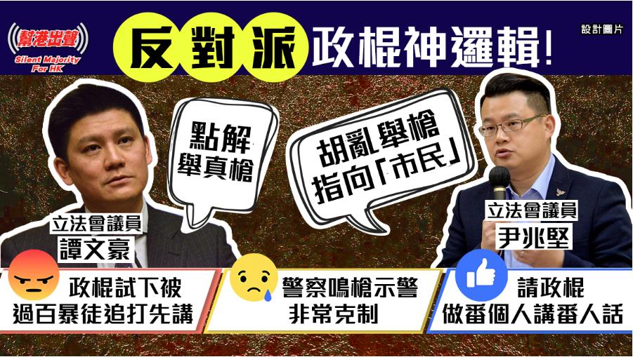 香港反对派质问警方为什么要举真枪? 网友:不这样还有命吗?