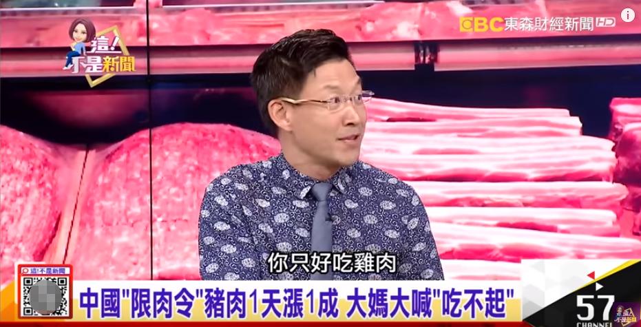 """台湾政论节目又出奇葩谈吐:大年夜陆出""""限肉令"""",每人每天只能买2公斤猪肉"""