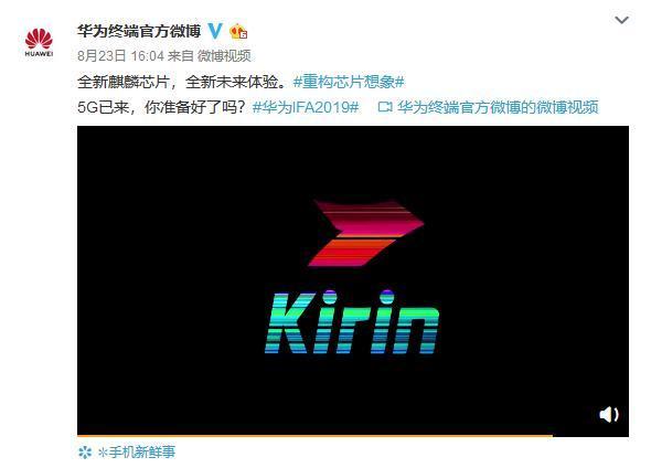 官宣:5G已来,全新麒麟芯片将在9月6日IFA2019发布