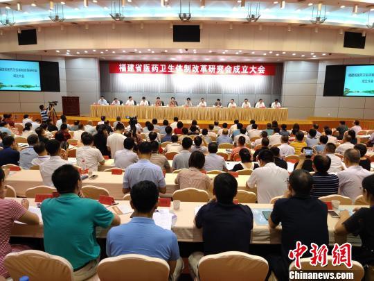 全国首家省级医改研究会在福州成立