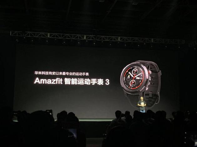 华米发布Amazfit智能运着手表3,毕竟有哪些黑科技?