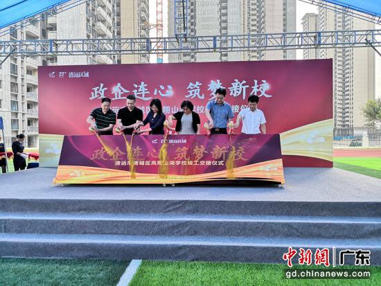 <b>清远碧桂园探索政企合作公办学校新模式</b>