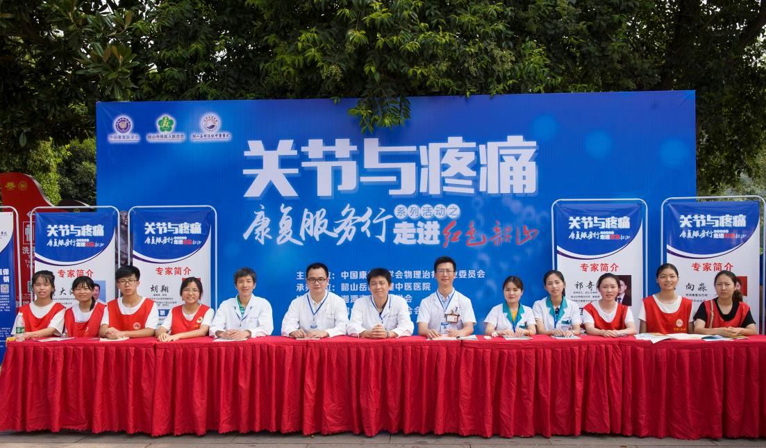 中国康复医学会物理治疗专业委员会康复服务行系列活动走进红色韶山