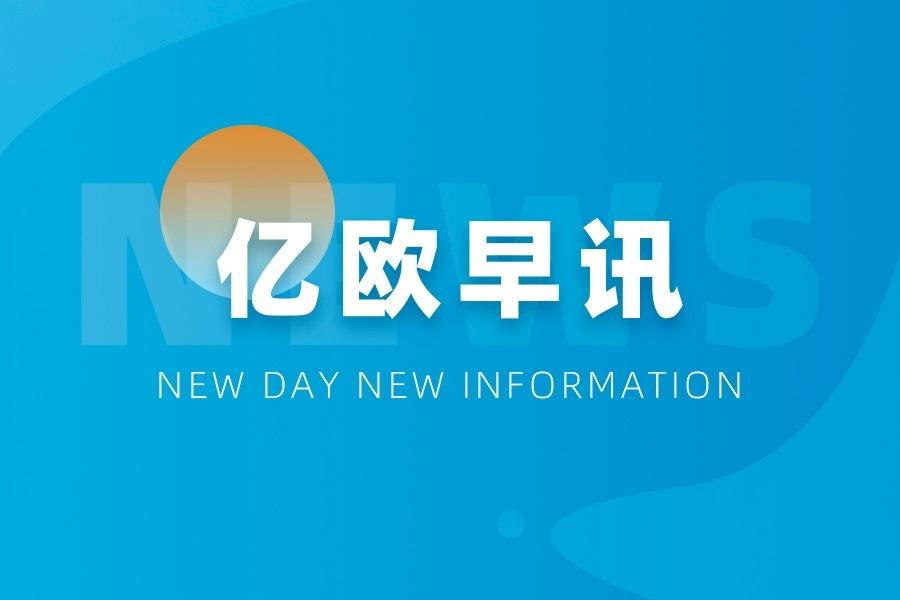 早讯丨2019年智博会在重庆揭幕;京西方A上半年净利润同比降低43.92%