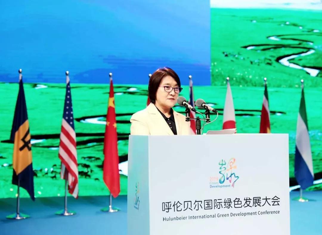"""""""绿水青山就是金山银山""""呼伦贝尔国际绿色发展大会开幕"""