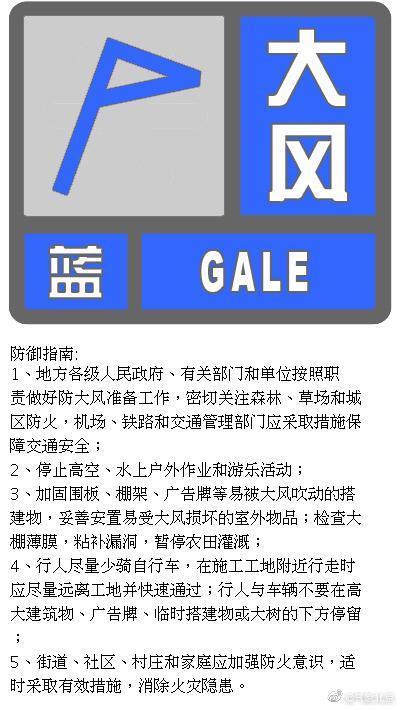 北京发布大风蓝色预警大部分地区有7级左右阵风