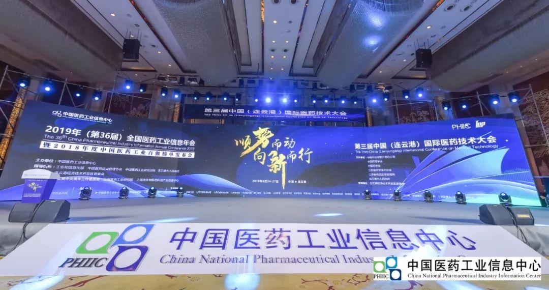 2019年医药企业排行_云南白药入围2019中国医药企业品牌影响力排行榜及