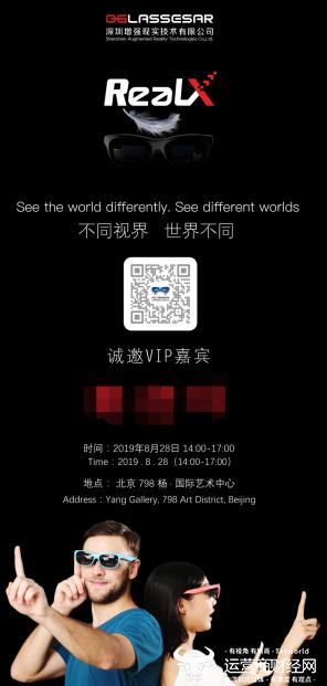 0glassesAR 新品发布会邀请函曝光   这四大配置亮点不容错过!