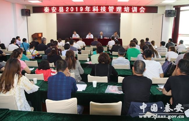 秦安县召开2019年科技项目申报等工作培训会