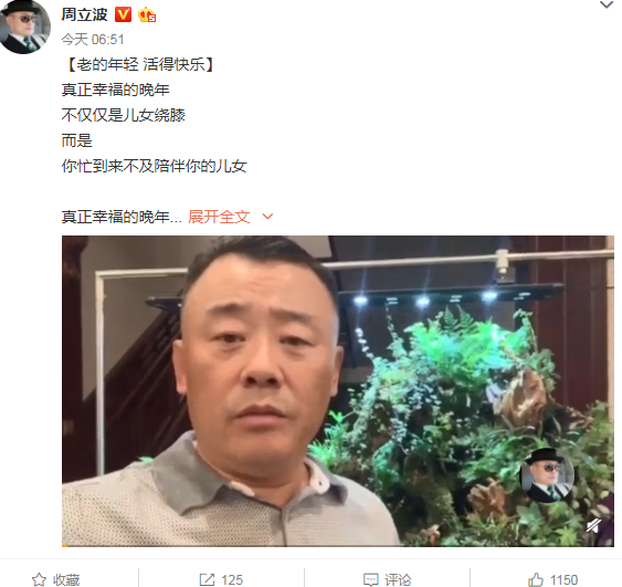 """周立波豪宅曝光 活得相当惬意网友调侃赤裸裸""""炫富""""了"""