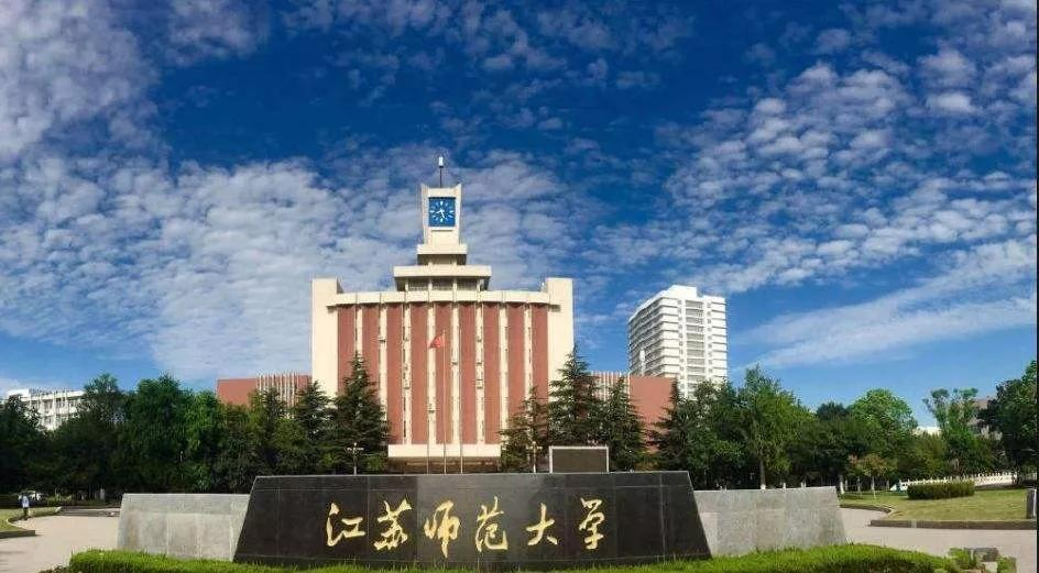江苏省属重点大学_江苏师范大学考研报录比_徐州