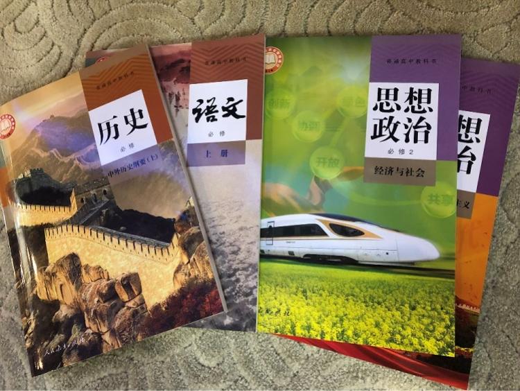 高中语文政治汗青新教材出炉,京沪鲁等6省市率先应用