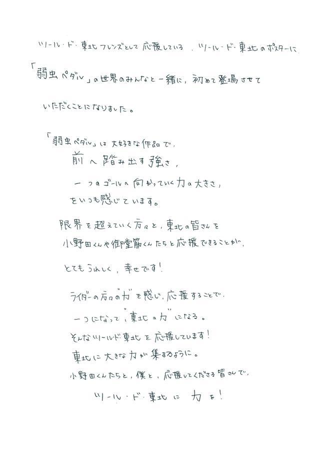 小野田 一 力