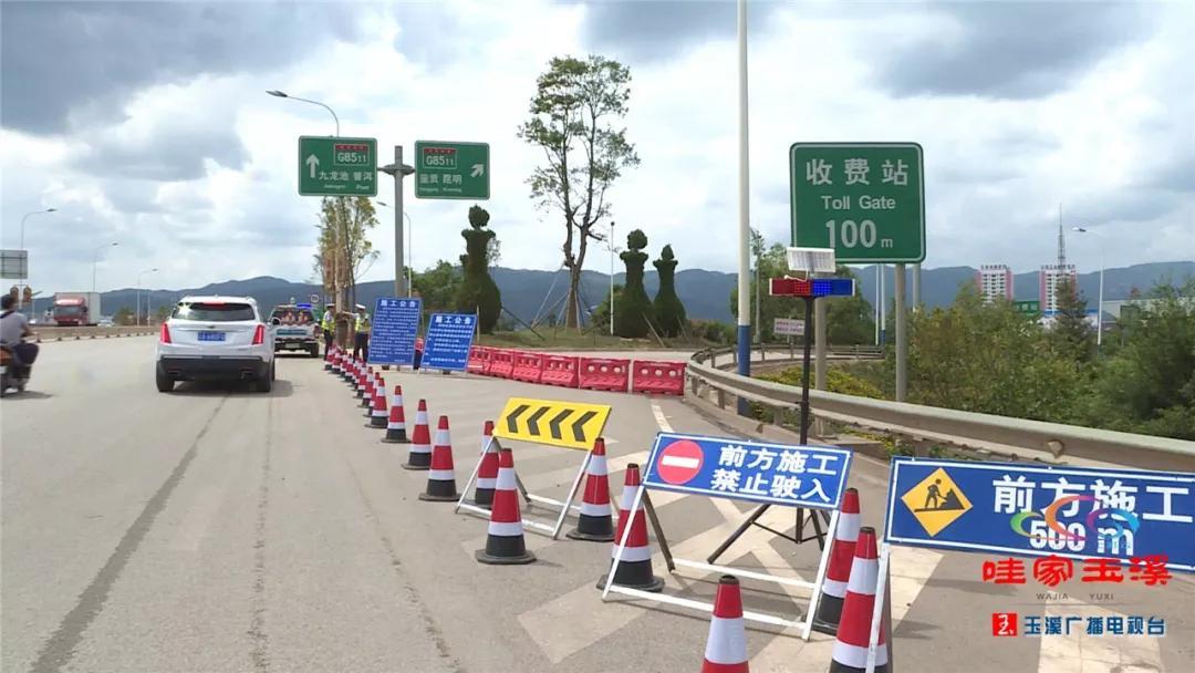 注意!昆玉高速九龙池收费站封闭施工改造 各位司机请绕道!