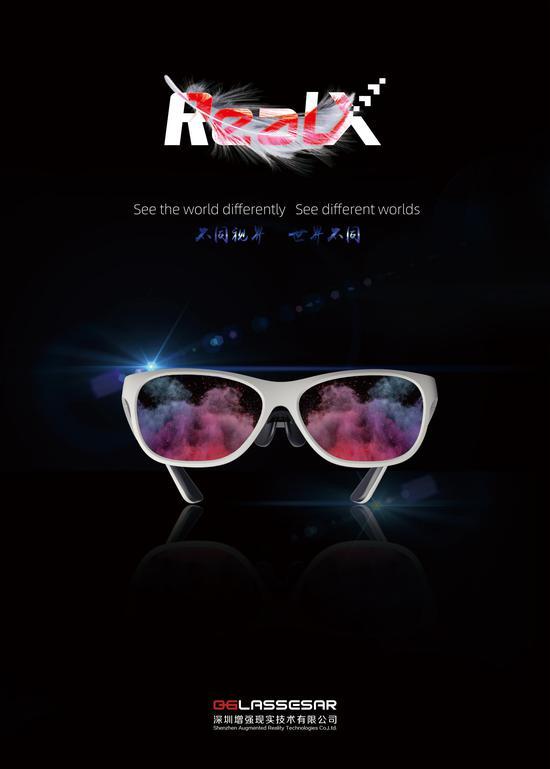 不同视界,世界不同——0glassesAR新品发布会即将拉开帷幕