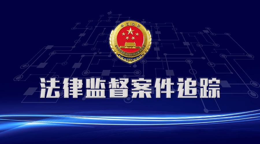 浙江:坚持客观公正立场抗诉一量刑畸重贩毒案