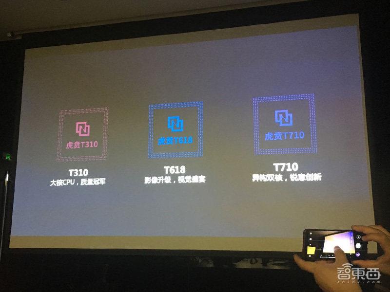 紫光展锐推两款虎贲芯片:一手手机影像及AI处理,一手AI边缘计算