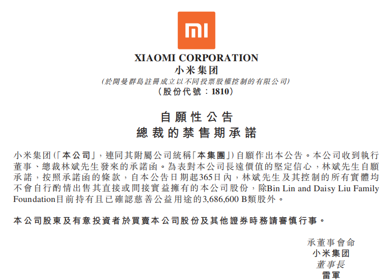 套现3.7亿港元后,小米总裁林斌承诺一年内不减持