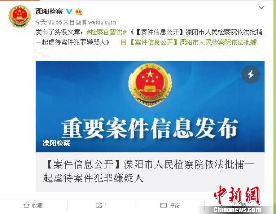 江苏两岁男童被虐待致死案:父亲及其女友涉虐童被批捕