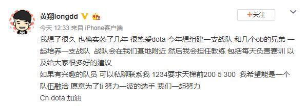 《Dota2》前职业选手龙神宣布将组建战队自己担任教练