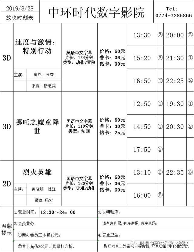 【8月28日影讯】营业时间:12:30—24:00