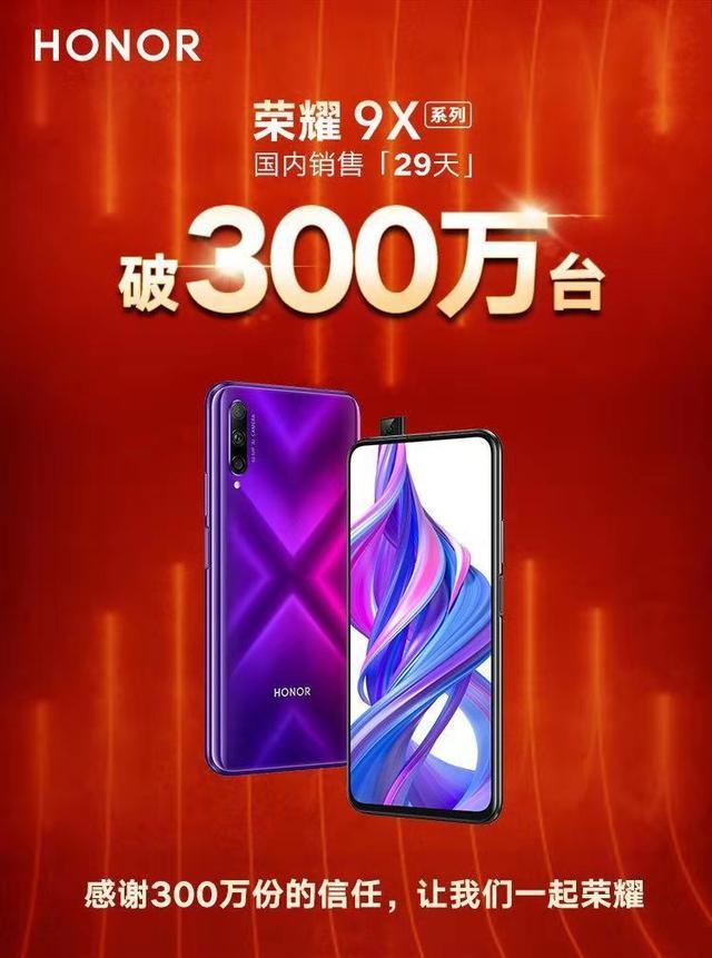 开卖29天破三百万台!荣耀9X真的是最强千元机?