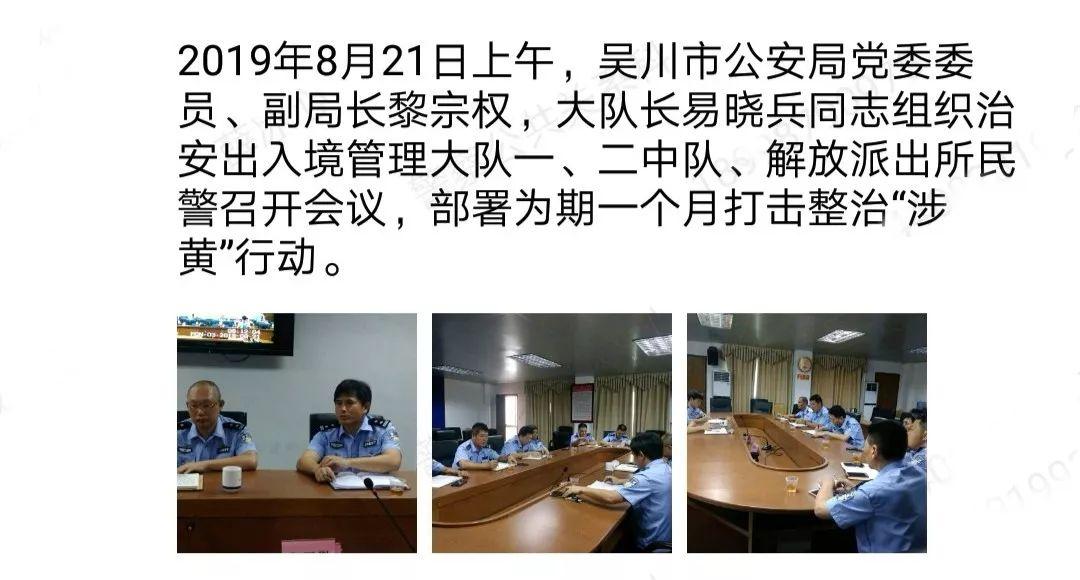 沉痛哀悼!吴川公安局45岁副局长因过度劳累突发疾病倒在岗位上……(图5)