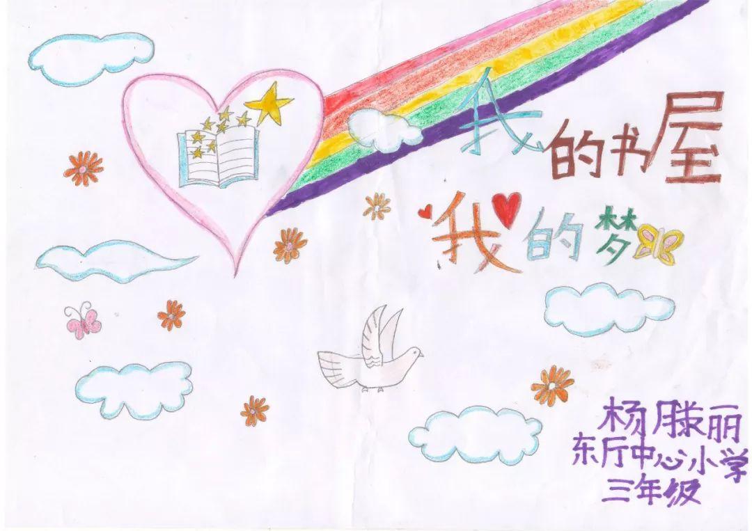 """东厅街道组织开展""""我的书屋我的梦""""中小学生作文和绘画作品征集活动"""