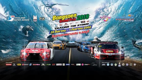 第十三屆泰國Bangsaen賽車大獎賽即將揭幕 去泰國的你一定不要錯過