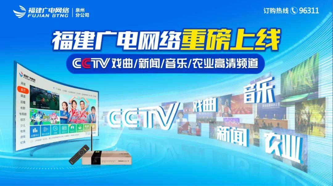 永春广电用户看过来,电视频道即将大升级