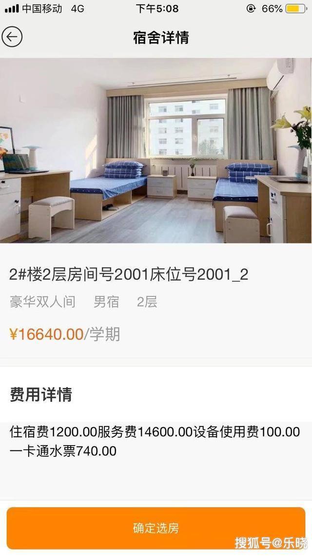 河北高校天价宿舍后续:1.6万元双人间已撤下,标准二人间4900元