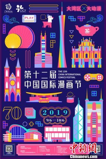 第十二屆中國國際漫畫節將舉辦近百場互動活動